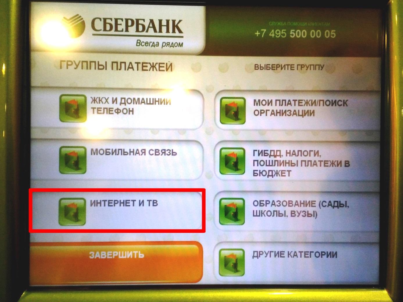 «Сбербанк» - Безналичный перевод по России с карты 69